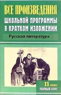 Краткие содержания произведений русской литературы 11 класс