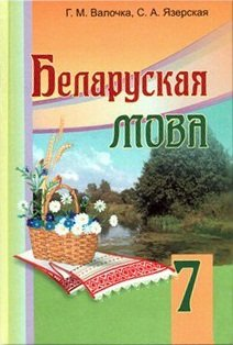 гдз белорусский язык 7 класс. решебники 7 класс в белорусских школах