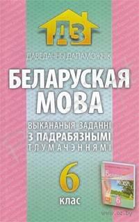 Белорусский язык 6 Класс