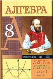 ГДЗ Алгебра 8 Класс