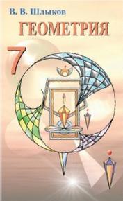 ГДЗ Геометрия 7 Класс