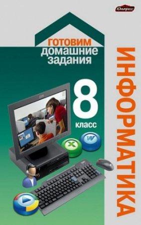 ГДЗ Информатика 8 Класс