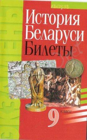 История Беларуси Билеты 2013