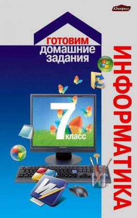 ГДЗ Информатика 7 Класс