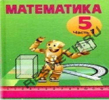 ГДЗ Математика 5 Класс