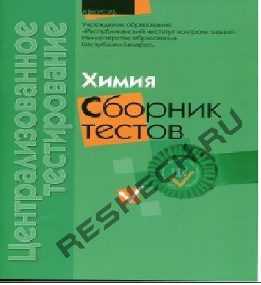 Химия Сборник тестов 2011