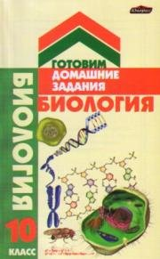 ГДЗ Биология 10 класс