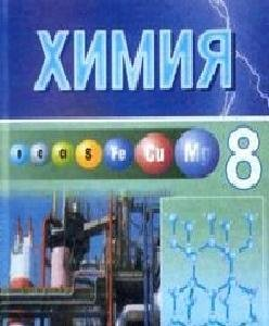 Решебник по химии 7 класс