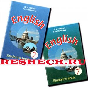 Решебник по английскому языку 7 класс