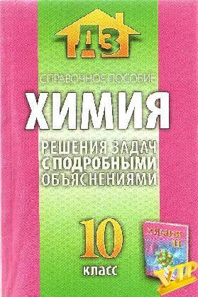 Практические работы по Химии 10 Класс