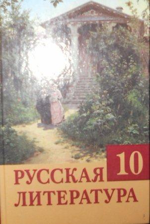 Решебник по русской литературе 10 класс