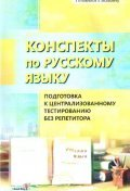 Подготовка к ЦТ Русский язык(2012)
