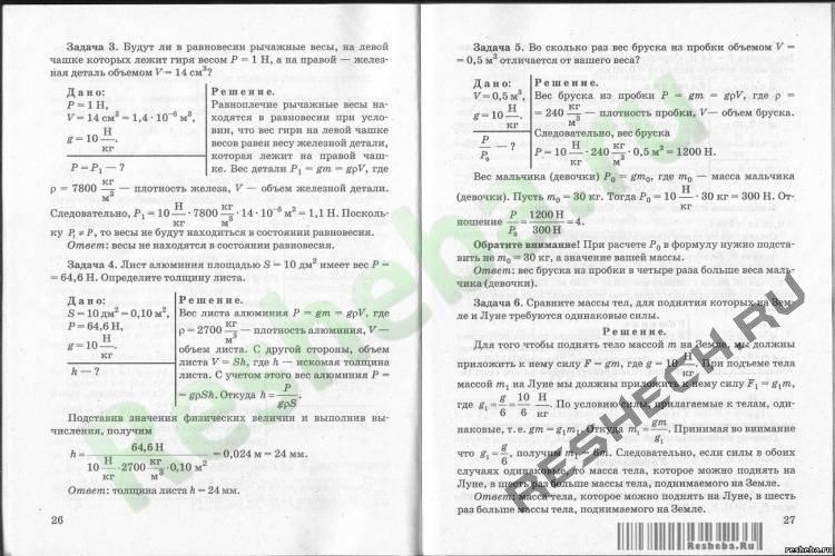 Контрольная по физике 7 класс исаченкова