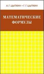 Математические формулы. Алгебра. Геометрия. Математический анализ: Справочник.