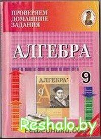 Решебник по алгебре 10 класс Е.П. Кузнецов