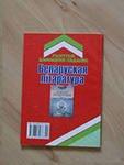 Решебник по Белорусской литературе