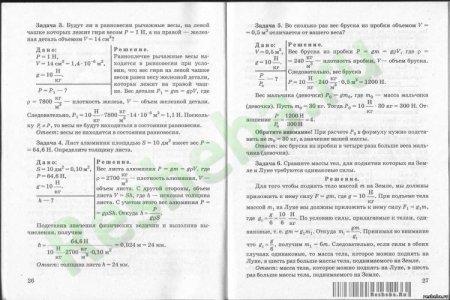 Решебник по физике 7 класс