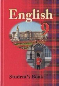 Решебник по английскому языку 9 класс