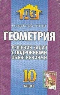 Решебник по геометрии за 10 класс, по книге В.В. Шлыков