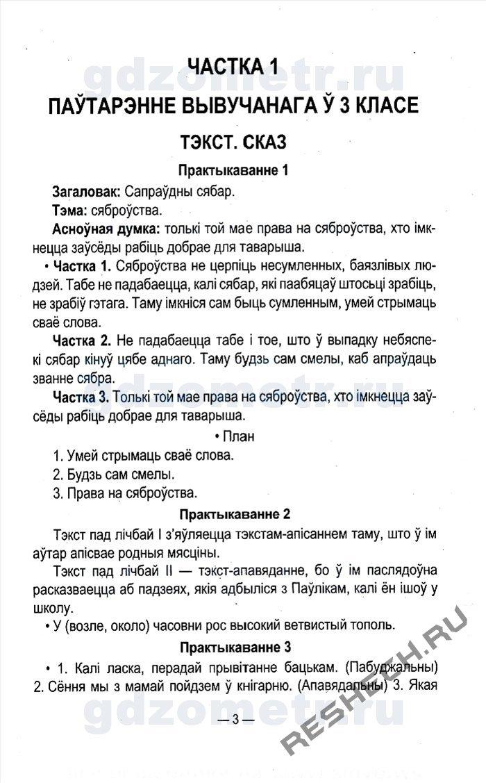 Решебник по белорусскому языку 11 класса burdeninspired. Over.