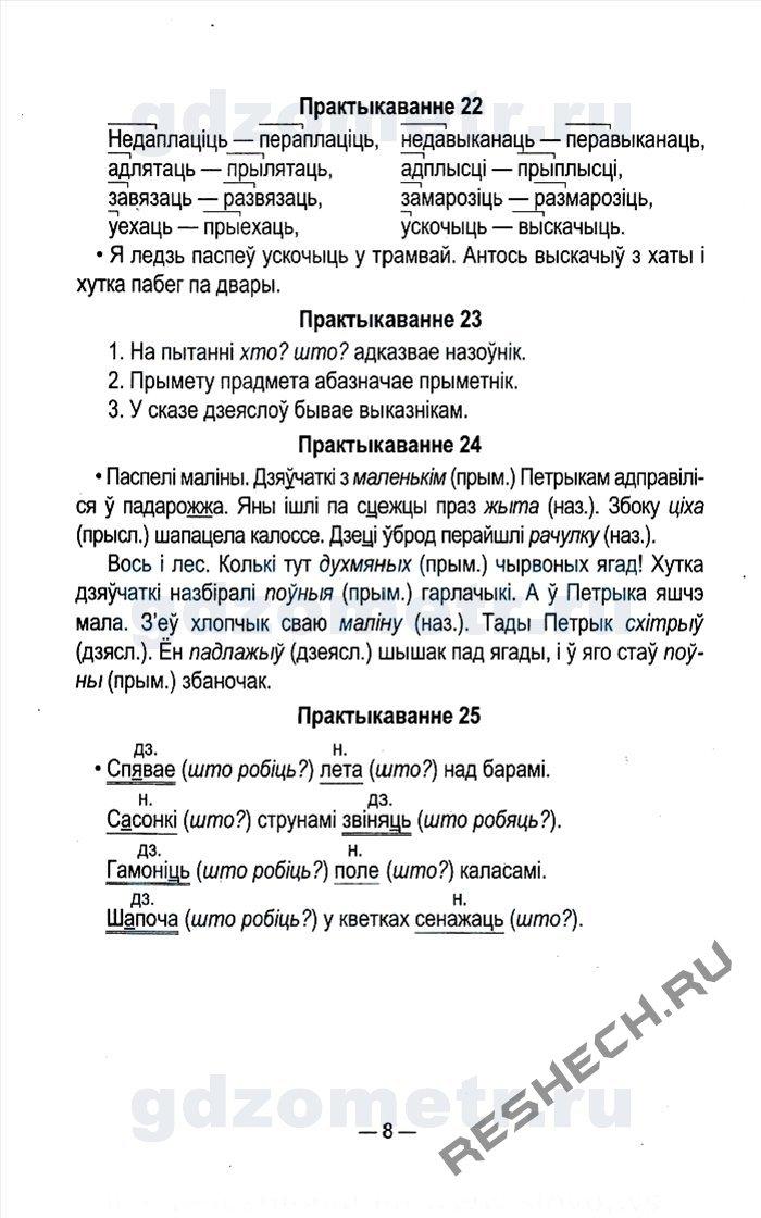 ГДЗ по Белорусскому языку