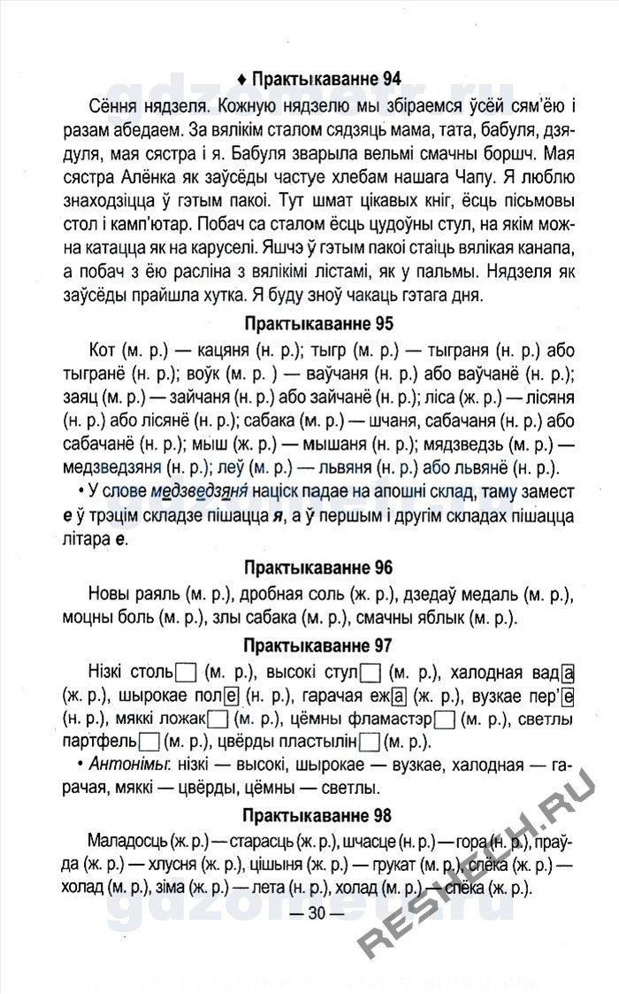 Решебник ГДЗ по белорусскому языку 10 класс Валочка