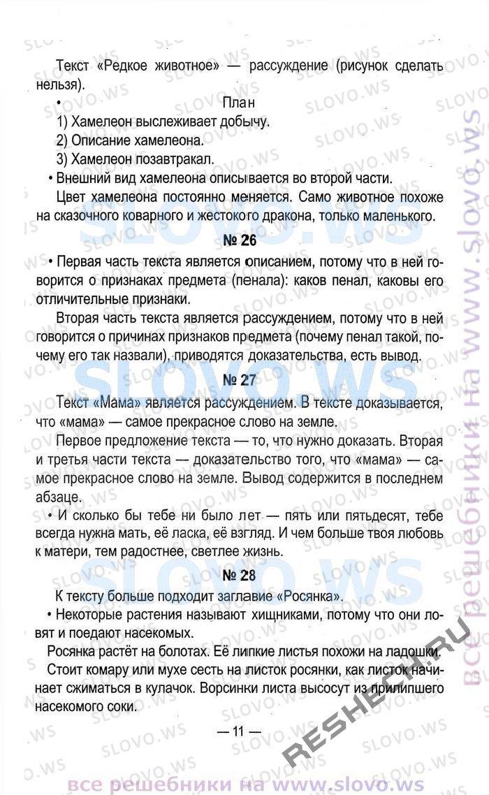 Решебник по чеченскому языку 4 класс