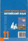 Решебник по английскому языку 11 класс (Panova. I.I.)