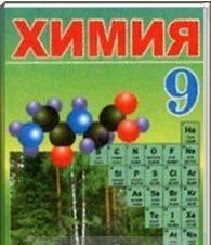 Решебник по химии 9 класс 2012