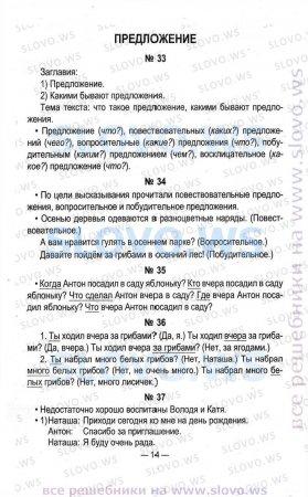 Решебник по русскому языку 4 класс