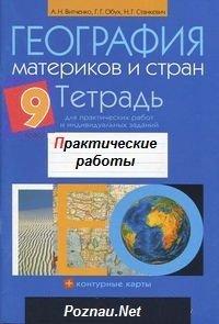 Готовая практическая тетрадь по географии 9 класс