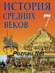 Решебник по истории средних веков 7 класс