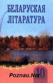 Решебник по белорусской литературе 10 класс