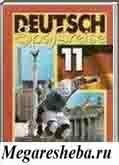Решебник Немецкий язык, 11 класс (А. Гергель)