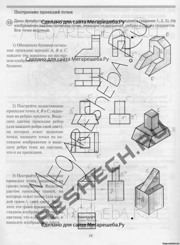 П дручник креслення 8-9 клас в.к.сидоренко гдз