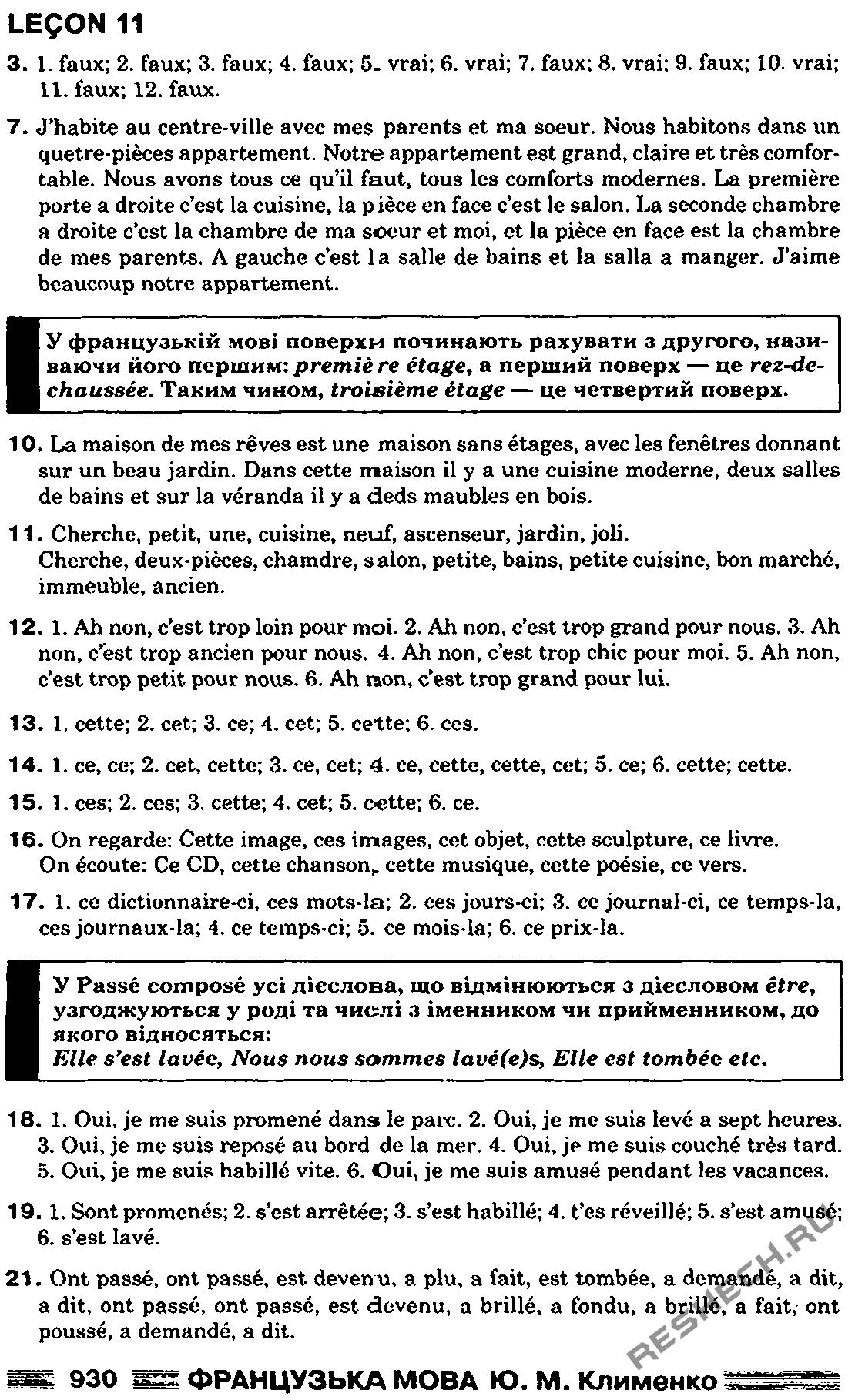 Учебник по французскому языку 7 класс клименко юрий
