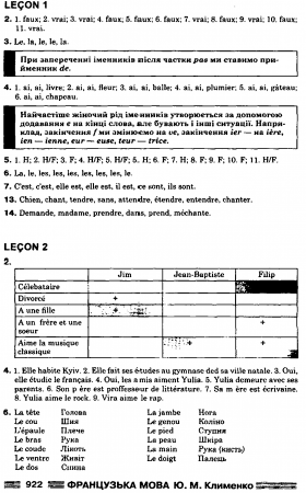 Решебник по Французскому языку  6 класс (Ю.М. Клименко)