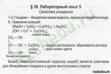 Лабораторная работа по Химии 9 Класс