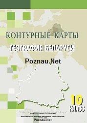 Контурная карта по географии Беларуси 10 класс