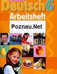 Готовая рабочая тетрадь по Немецкому языку 6 класс
