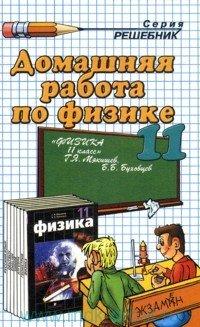 Физика 11 класс. Мякишев Г.Я., Буховцев Б.Б. 2003 год
