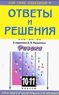 Физика. 10-11 класс. Рымкевич А.П.