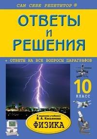 ГДЗ - Физика. 10 класс. Касьянов В.А. 2006