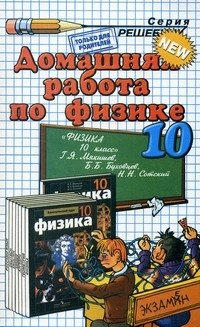 Физика. 10 класс. Мякишев Г.Я. и др. 2012 год