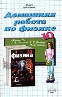 Физика 10 класс. Мякишев Г.Я. и др.