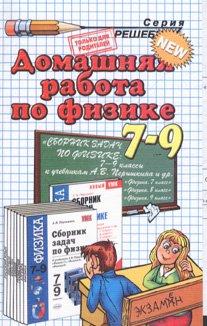 ГДЗ - Сборник задач по физике для 7-9 классов. Перышкин А.В. 2011