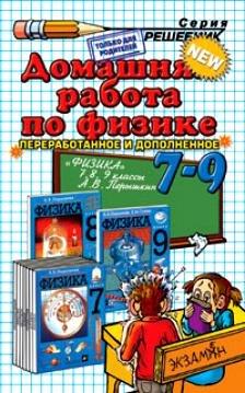 Физика. 9 класс. Перышкин А.В., Гутник Е.М. 2012 год