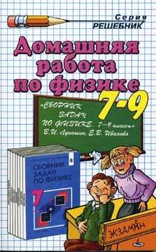 Физика 7-9 класс. Лукашик В.И., Иванова Е.В.