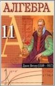Решебник по алгебре 11 класс
