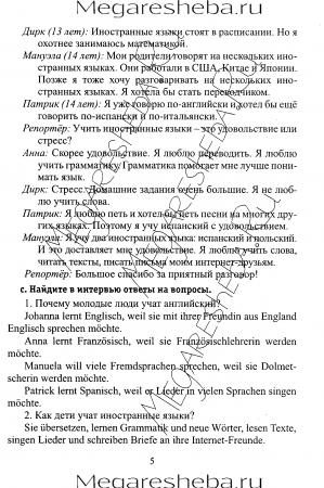 Решебник по немецкому языку 7 класс